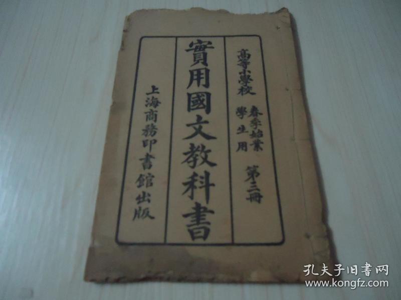 民国北京教育图书社编纂教科书*《实用国文教科书》*第三册