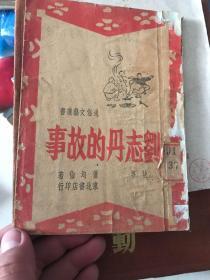 刘志丹的故事  1947年初版本!