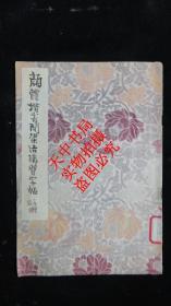 1984年版:颜体楷书间架结构习字帖