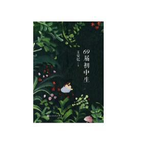 正版图书 69届初中生 /人民文学/9787020138234