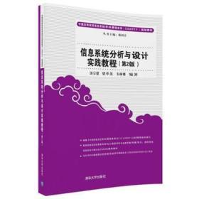 信息系统分析与设计实践教程(第2版)