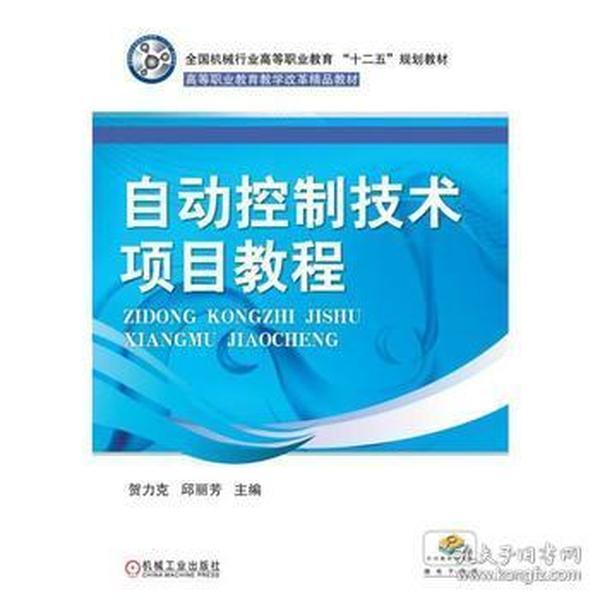 正版图书 自动控制技术项目教程【职业教材】 9787111410874 机械