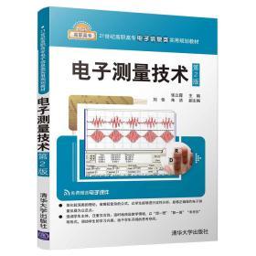 电子测量技术(第2版)
