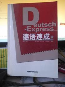 德语速成(上)修订本