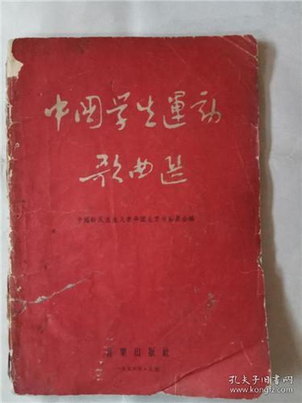 1956.中国学生运动歌曲集
