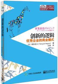 正版图书 创新的逻辑:企业的商业模式 9787121272486 电子工业
