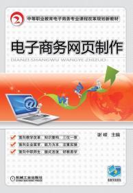 正版图书 电子商务网页制作(中职教材) 9787111313120 机械工业