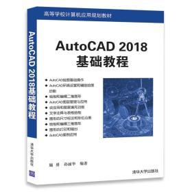 AutoCAD 2018基础教程/高等学校计算机应用规划教材