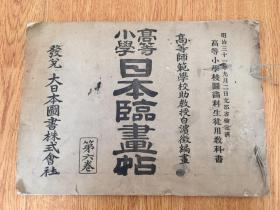 1898年日本《高等小学日本临画帖》一薄册全