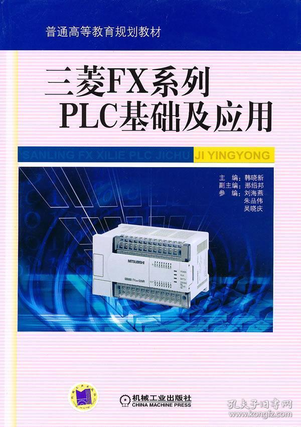正版图书 三菱FX系列PLC基础及应用【本科教材】 9787111311416