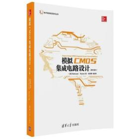 模拟CMOS集成电路设计(第2版)(电子信息前沿技术丛书)