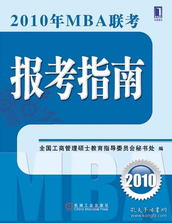 正版图书 报考指南 9787111285243 机械工业