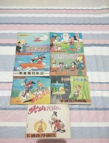 卡通连环画选【共7册和售】