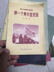 新中国新面貌・第一个青年垦荒队