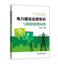 9787519804398电力建设法律常识与纠纷处理问答