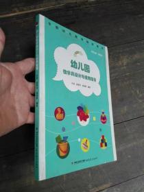幼儿园教学具设计与使用指导(全国幼儿教师培训用书)   正版