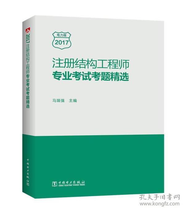 9787519804978注册结构工程师专业考试考题精选:2017电力版