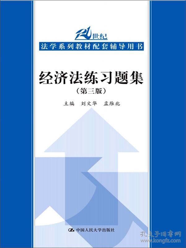 经济法练习题集9787300177939