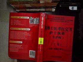 张博士医考红宝书护士执业(含护师)(上下卷).