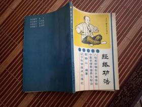 经络功法(古代秘传长寿术).