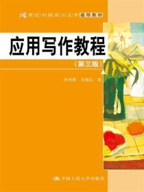 (全新)应用写作教程(第3版)(本科教材)