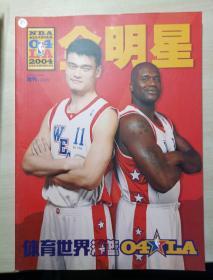 体育世界 灌篮:全明星(2004增刊)无海报