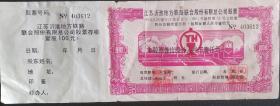 《江苏沂淮铁路股票》100元