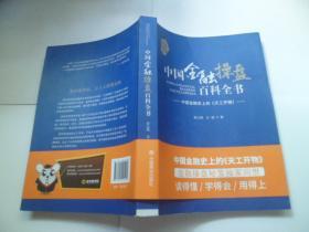 中国金融操盘百科全书