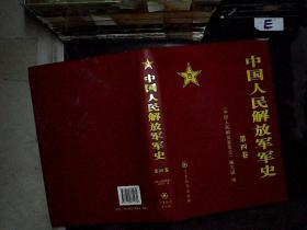 中国人民解放军军史 第四卷