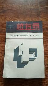 吉林省吉林市第一中学建校八十五周年纪念------校友录(1907----1992)