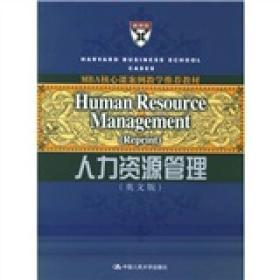 MBA核心课案例教学推荐教材:人力资源管理(英文版)
