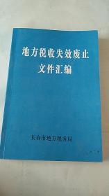 地方税收失效废止文件汇编(1988-2006)