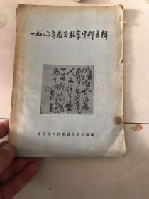 一九0六年南昌教案资料专辑