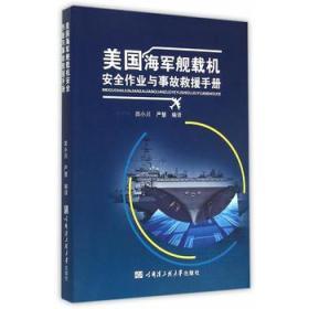 美国海军舰载机安全作业与事故救援手册