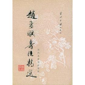 赵孟頫书法精选