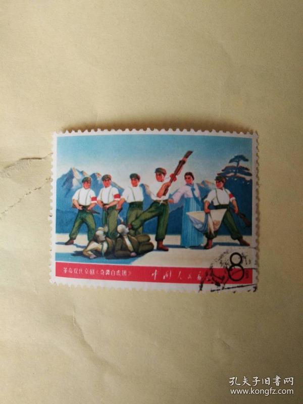 邮票【奇袭白虎团】盖销票