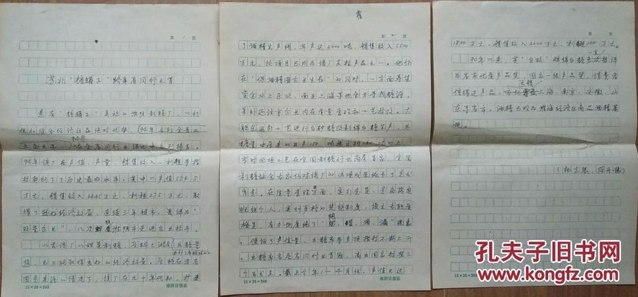 《东方酒业》杂志总编辑杨志琴《手稿》3页 杨志琴,生于淮安市,酿酒行业资深传媒人士,创办《东方酒业》杂志并担任总编辑