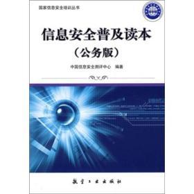 信息安全普及读本(公务版)