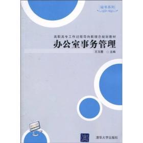 高职高专工作过程导向新理念规划教材·秘书系?#26657;?#21150;公室事务管理