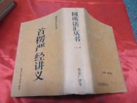 圆瑛法汇丛书(一):首楞严经讲义      【大32开,硬精装】
