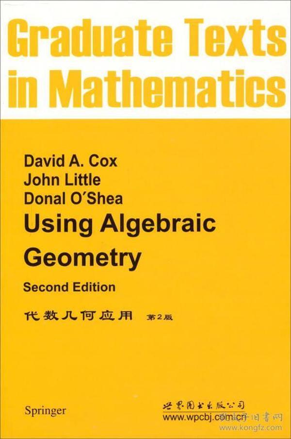 代数几何应用-第2版