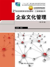 企业文化管理(第4版)