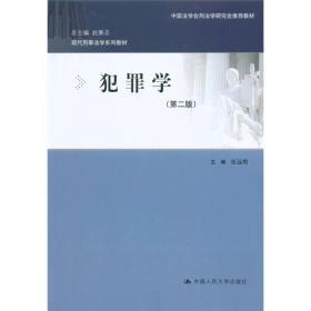 现代刑事法学系列教材:犯罪学(第2版)