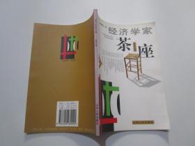 经济学家茶座(第九辑)
