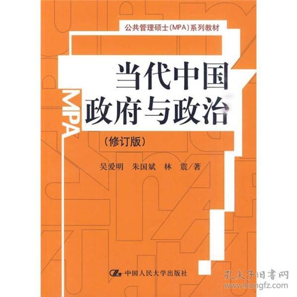公共管理硕士(MPA)系列教材:当代中国政府与政治