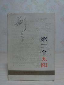 茅盾文学奖获得者刘白羽签名本:《第二个太阳》刘白羽 签名 有上款   精装   签名永久保真