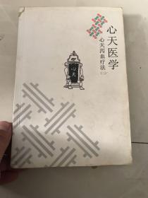 心天医学(、二)