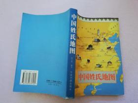 中国姓氏地图【实物拍图】