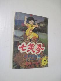 七龙珠姐妹篇:七笑拳(7)