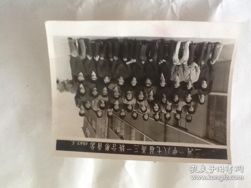 三河一中八七届高三一班合影留念1987.5(包邮